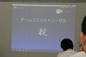 【第1回TeamSpiritユーザー会】銀座のスイーツと午後ティーで第1回ユーザー会開催しました!