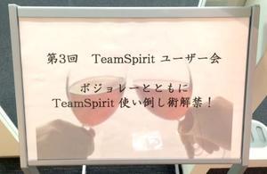 【第3回TeamSpiritユーザー会開催】ボジョレーとともにTeamSpirit使い倒し術解禁!