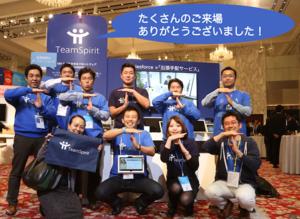 【Salesforce World Tour Tokyo 2015 イベントレポート】Day2 in 東京プリンスパークタワー〜変幻自在チームスピリット雷神集団(Lightning Team)参上!
