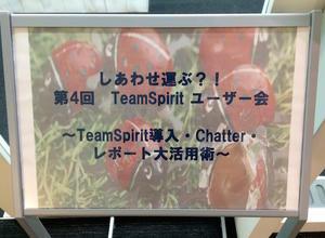 【第4回TeamSpiritユーザー会開催】幸せを運ぶ?!〜TeamSpirit導入・Chatter・レポート大活用術〜