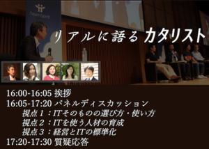 【カタリスト】リアルイベントレポート:海外企業と日本企業のIT活用の巧拙とは?