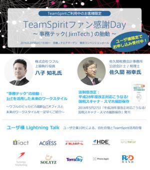 TeamSpiritファン感謝Day2016:ユーザ企業10社がLightning Talkに登壇!八子氏のワークスタイルIoT講演や佐久間先生の領収書ペーパーレス講演も