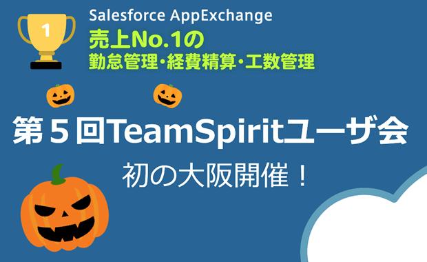 【第5回TeamSpiritユーザー会】関西のお客様、お待たせしました!〜船井総研様の貴重な事例発表も〜