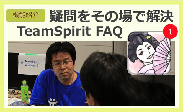【なるほどTeamSpirit:FAQ編】TeamSpirit導入前に疑問に思ったことはコチラで解決!