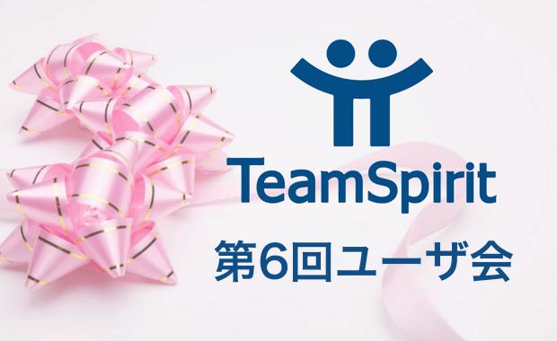 【2/23】第6回 TeamSpiritユーザー会開催:社労士の先生による「働き方改革」特別講演/mitocoも