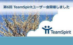 【第6回TeamSpiritユーザ会開催しました】「働き方改革」✕「TeamSpirit Connectパートナー」