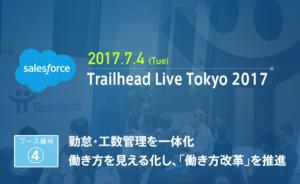 《Salesforce Trailhead Live 2017に出展》勤怠管理・工数管理・経費精算をSalesforceに統合し「働き方改革」を実現