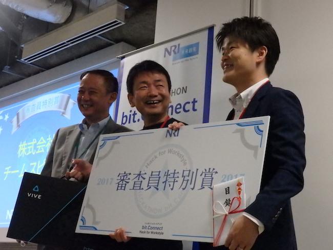 bit.Connect Demo Dayに参加し、審査員特別賞をいただきました!