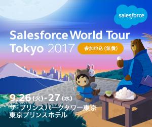 《Salesforce World Tour Tokyo 2017に出展》社員情報一元化と勤怠・工数の可視化で「働き方改革」を実現
