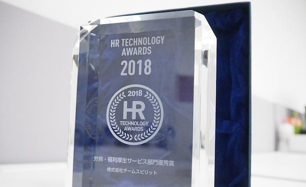 「第3回HRテクノロジー大賞」授賞式に参加! 労務・福利厚生部門で「労務・福利厚生サービス部門優秀賞」を受賞しました!