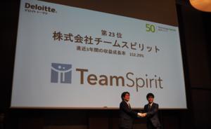 3年連続「2018年 日本テクノロジー Fast 50」受賞 !受賞50社のうち、32%がTeamSpiritを利用中という嬉しい結果も!