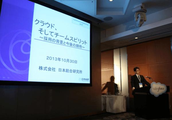 Salesforce Customer Company Tour Japan 2013 詳細レポート(2)
