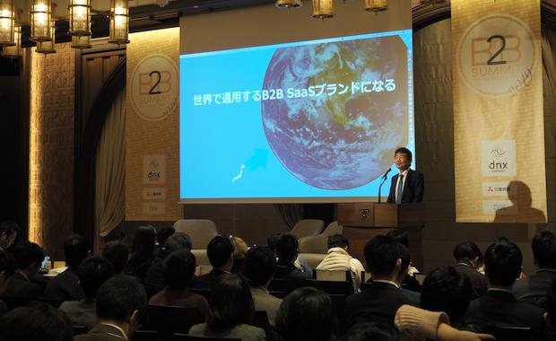 2月13日に開催された「B2B Summit 2019」で、荻島が「B2B SaaS サブスクリプションの作り方」というテーマで登壇しました!