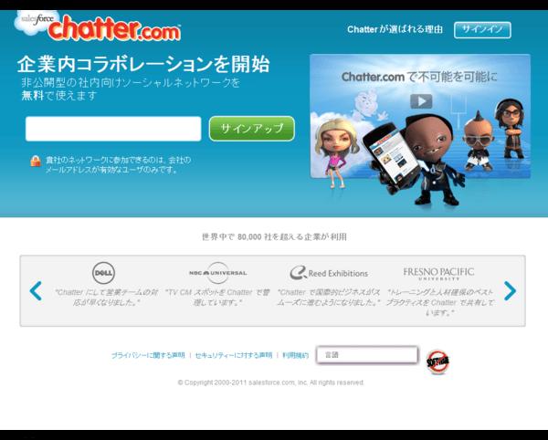 chattercom_1.png