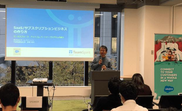 【イベント登壇レポート】セールスフォース社主催、B2B SaaS企業向けセミナーに弊社代表 荻島が登壇しました