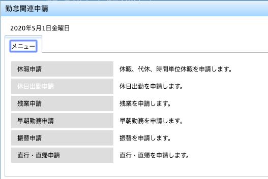 勤務関連申請.png