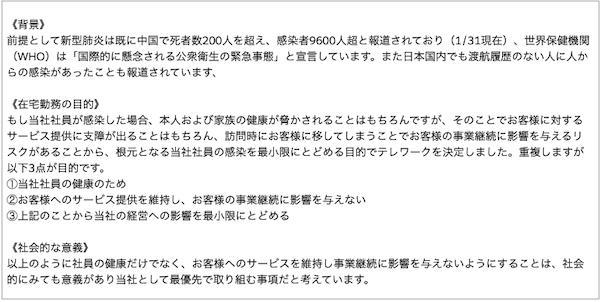 Telework_haikei.png