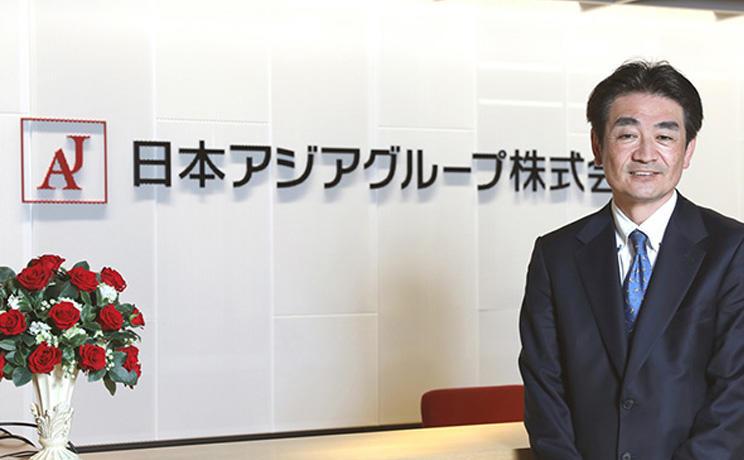 日本アジアグループ株式会社