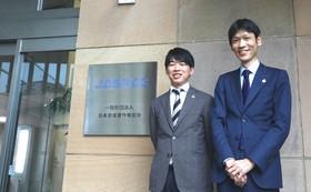 一般社団法人日本音楽著作権協会 (JASRAC)