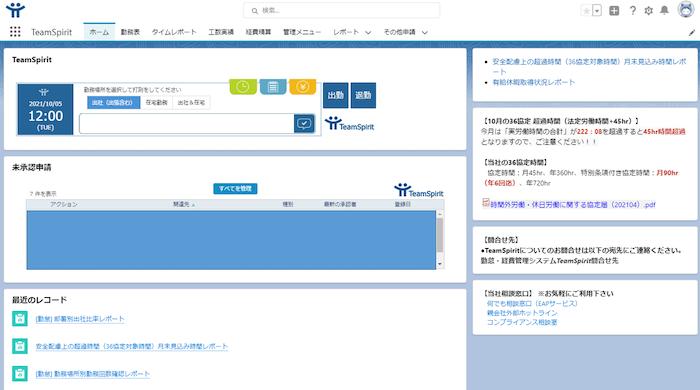 TeamSpirit画面ショット 2021-10-05 120128 (1).png