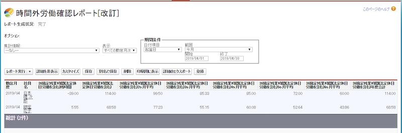 時間外労働確認レポート[改訂] (1).png