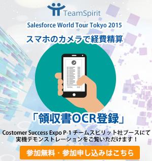 【ニュースリリース】ERPを進化させるフロントウェアTeamSpiritに領収書を電子化する「領収書OCR登録」機能を追加、財務省令改正を視野<br>~12月4日Salesforce World Tour Tokyo 2015ブースP-1で実演~