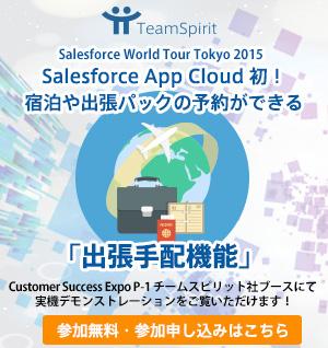 【ニュースリリース】〜宿泊、航空券、出張パック〜 出張伺いと出張手配、経費精算の三度手間をなくし コストも削減、 TeamSpiritに「出張手配機能」新登場<br>~12月4日Salesforce World Tour Tokyo 2015ブースP-1で実演~