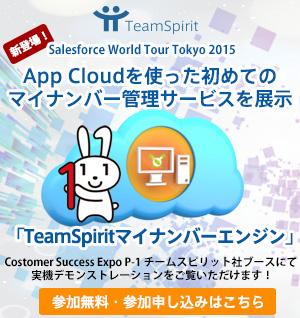 【ニュースリリース】エンタープライズ向けクラウドで実現するスマホOCRを使ったマイナンバー管理の新サービスを正式発売<br>~12月4日Salesforce World Tour Tokyo 2015ブースP-1でも実演~