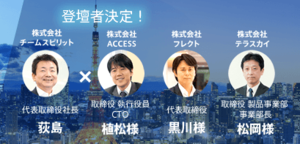ゲスト講演者決定:Salesforce World Tour Tokyo 2016