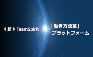 チームスピリット、伊藤忠テクノソリューションズ社と販売提携「TeamSpirit」を大企業向けに販売開始〜CTCの働き方変革と健康経営を支援する戦略とシナジーを発揮〜