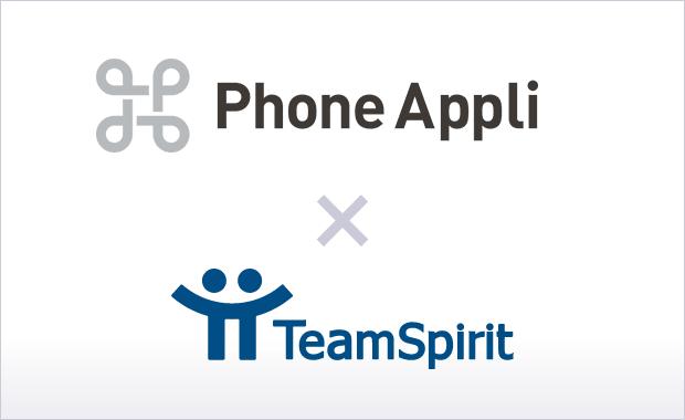 チームスピリットとPhone Appli、Web電話帳の活用で企業のコミュニケーションを促進する新サービスを発表