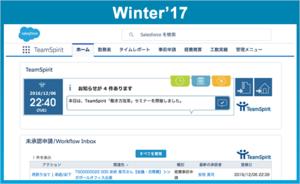 「TeamSpirit」がSalesforce Lightning Experienceに対応〜 Winter'17をリリース〜