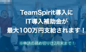 チームスピリット、経済産業省委託事業におけるIT導入支援事業者に認定 ~IT導入補助金を活用し働き方改革による中小企業の経営力向上を支援~