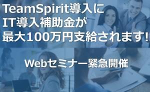 チームスピリット、IT導入支援事業者として申請代行した「IT導入補助金」申請(一次公募分)が全件交付決定~3月中旬からの二次公募に向けて「緊急対策WEBセミナー」を開催~
