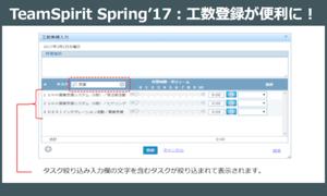TeamSpiritメジャーバージョンアップSpring'17リリース 〜更に使いやすくなった工数管理で「働き方改革」を支援 〜
