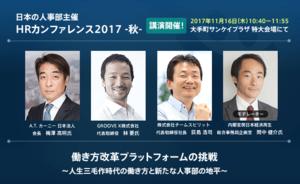 日本の人事部主催「HRカンファレンス2017-秋-」の 特大会場で講演