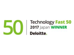 テクノロジー企業調査ランキング 「2017年 日本テクノロジー Fast50」で8位を受賞しました〜 成長率 211.83%の収益(売上高)成長を記録 〜