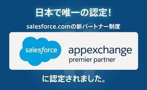 日本で唯一「AppExchange Premier Partner」に認定     〜salesforce.comの新パートナー制度〜