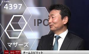 【 STOCKVOICE TV「東京マーケットワイド」 】にて弊社代表荻島のインタビュー動画が掲載されました。