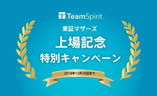 東京証券取引所マザーズ上場記念! お客様への感謝を込めて、「上場記念特別キャンペーン」を実施! 〜「TeamSpirit HR」の初期登録料が無料に!〜