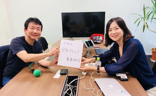 ラジオ番組「森清華のLife is the journey」に荻島が出演しました。