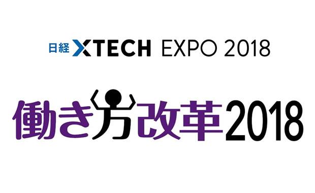 チームスピリット、 日経XTECH EXPO 「働き方改革 2018」に出展 (小間番号:3210)