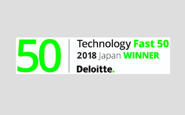 テクノロジー企業成長率ランキング「2018年 日本テクノロジー Fast 50」で23位を受賞