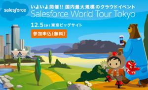 チームスピリット、 Salesforce World Tour Tokyoに出展 2018年12月5日(水)東京ビッグサイト 西2ホール G-14
