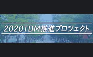 東京都、国、大会組織委員会の3者主催、「2020TDM推進プロジェクト」に参加