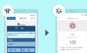 働き方改革プラットフォーム「TeamSpirit」、社内仮想通貨サービス「コミュニティオ」と勤怠打刻で連携