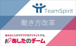 あしたのチーム共催:経営者必見!『働き方改革』に着手していますか?働き方を改革して組織の生産性向上させるセミナー