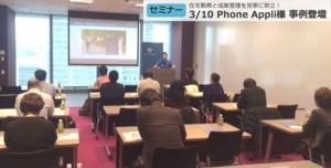 【なるほどTeamSpirit】お客様事例講演セミナー:日本テレワーク協会テレワーク推進賞を4年連続受賞しているPhone Appli吉田CWOが登壇