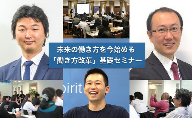 CTC共催「働き方改革」セミナー|長時間労働を防ぐ人事管理と生産性を向上させるKPIについて解説します!Fitbit ✕ TeamSpiritの連携サービスも公開