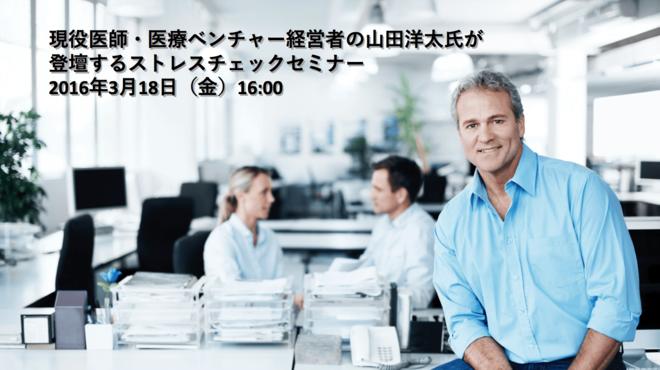ストレスチェック義務化対策セミナー:いよいよ山田産業医が登壇!